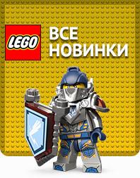 Посмотреть все новинки Лего 2016