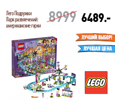 Lego Friends американские горки
