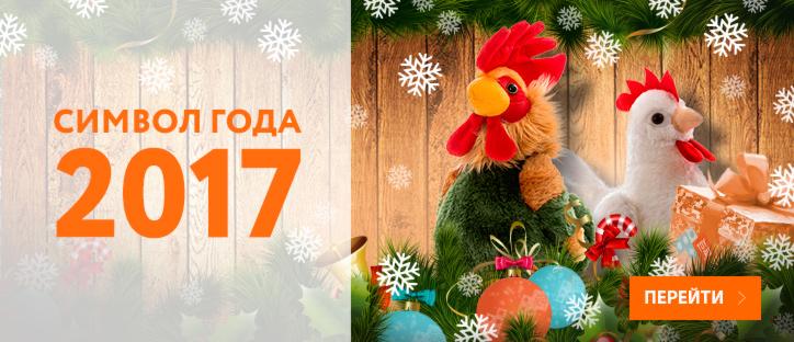 Игрушки символ года 2017 - Петух в интернет-магазине Toy.ru!