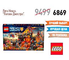 Специальная цена на Lego Nexo Knights Логово Джестро!