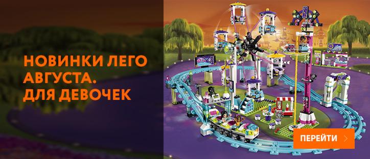 ������� ������������� Lego ��� ������� � ��������-�������� ������� ������� Toy.ru!