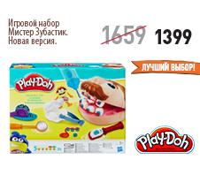 ����������� ���� �� ������� ����� Play-Doh ������ ��������!