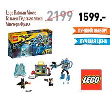 Lego Batman Movie : Ледяная aтака Мистера Фриза