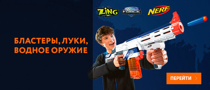 ������ �������� ���� (Nerf), ���� Zing, Hydroforce � ��������-�������� Toy.ru!