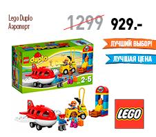 Lego Duplo  Аэропорт