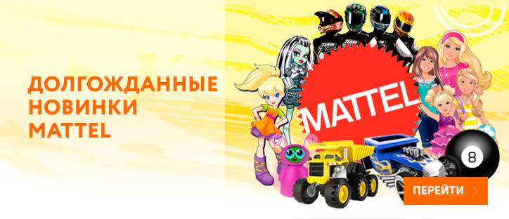 ������� Mattel � ��������-�������� TOY.RU!