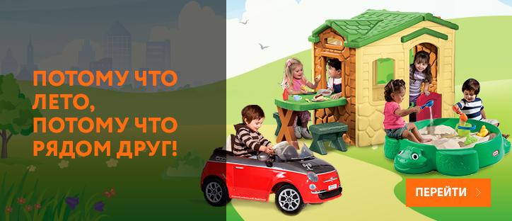 ������ ������������� Peg-Perego � ���������������� ������ Little Tikes � ��������-�������� Toy.ru!