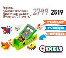 """Специальная цена на набор для творчества Qixels """"3D Принтер""""!"""
