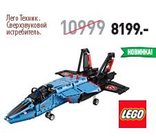 Лего Техник Сверхзвуковой истребитель