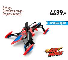 Airhogs  Вертолёт-лезвие