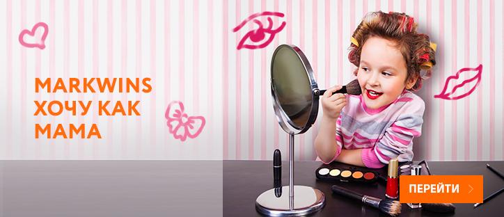 Детская декоративная косметика Markwins в интернет-магазине Toy.ru!