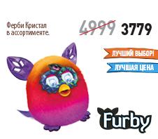 ������������� ������� ����� Furby ������� �� �������!