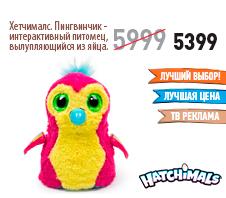 Специальная цена на интерактивного питомца Hatchimals!