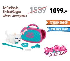 Pet Club Parade Фигурка собачки