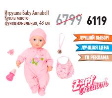 Специальная цена на многофункциональную куклу Baby Annabell, 43 см!