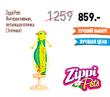 Zippi Pets Интерактивная, летающая птичка (Зеленая)