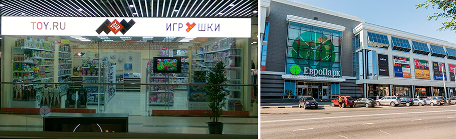 ТЦ Европарк Архангельск магазин игрушек TOY.RU