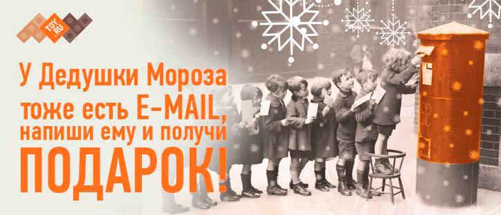 Новогодний конкурс от TOY.RU - Письмо Деду Морозу