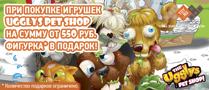 Акция Хулиганские животные Ugglys Pet Shop