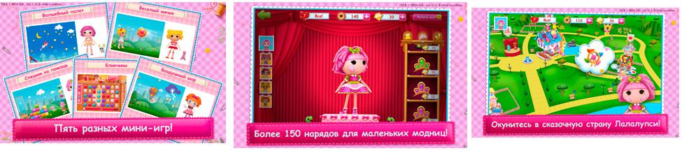 lalaloopsy 3d Игра