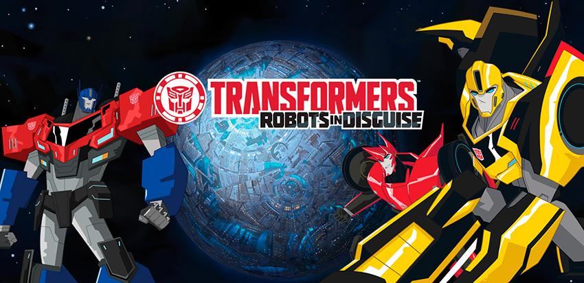 Трансформеры. Роботы под прикрытием