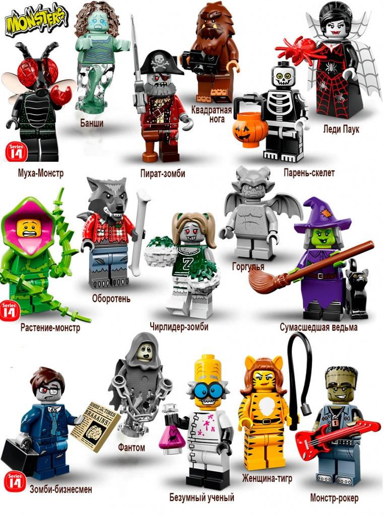 Лего Минифигурки Серия 14 - Minifigures Lego 14