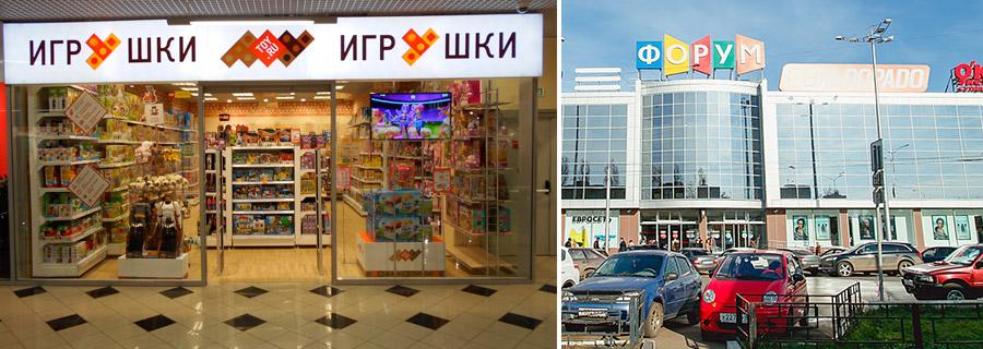 ТЦ Форум Саратов магазин игрушек TOY.RU