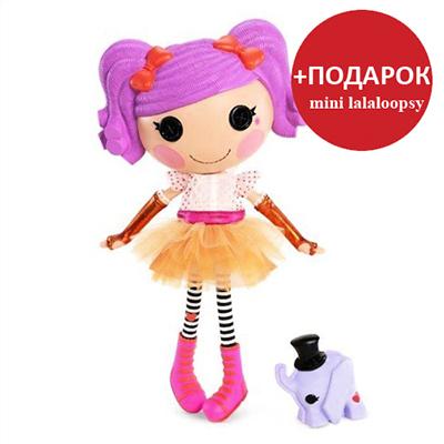 Lalaloopsy 526261NB Лалалупси Смешинка + подарок