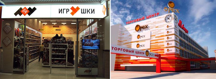 ТЦ Орех Орехово-Зуево магазин игрушек TOY.RU