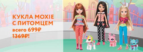 Куклы Moxie с питомцем за 699 руб