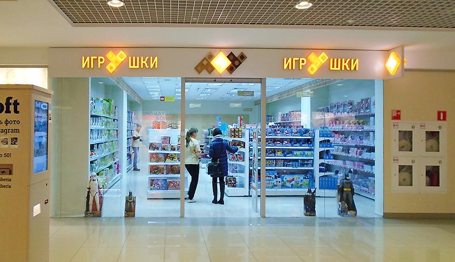 Новый магазин TOY.RU в Томске!