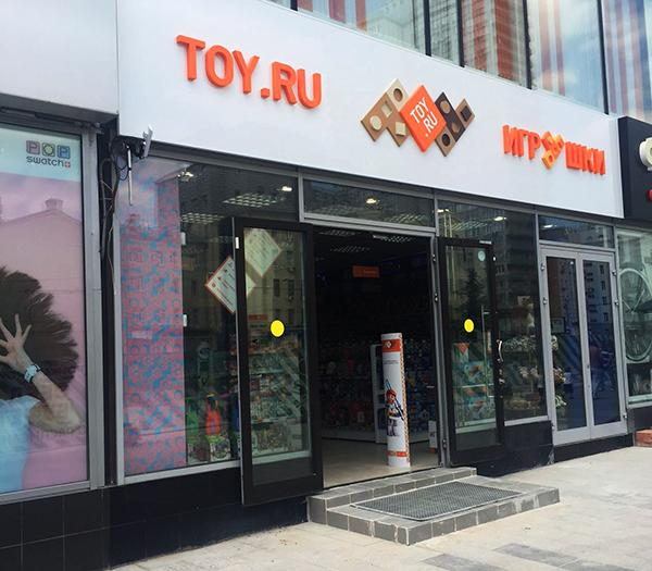 метро Арбатская магазин детских игрушек TOY.RU
