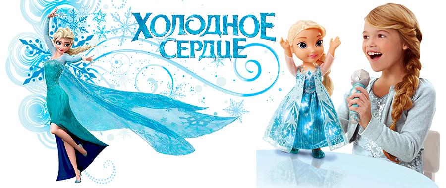 Кукла Эльза Холодное Сердце Поющая с микрофоном