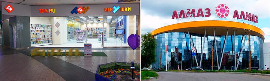 ТРЦ Алмаз Челябинск магазин игрушек TOY.RU