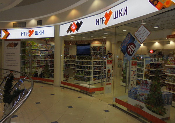 Магазин игрушек TOY.RU в Щелково