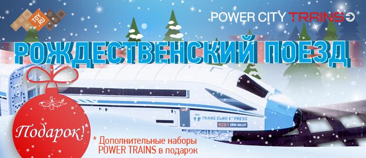 Набор Power Trains в подарок на TOY.RU