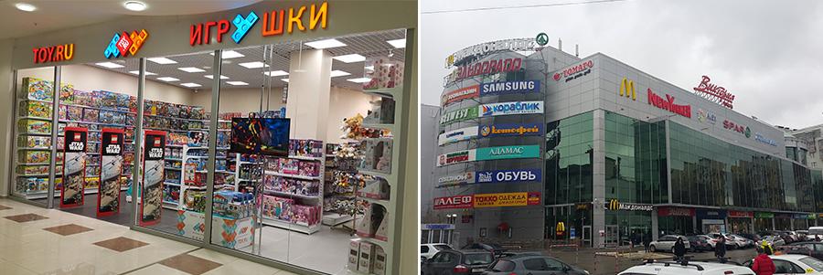 Рязань ТРЦ Виктория Плаза магазин TOY.RU