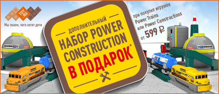Набор Power Constraction в подарок на TOY.RU