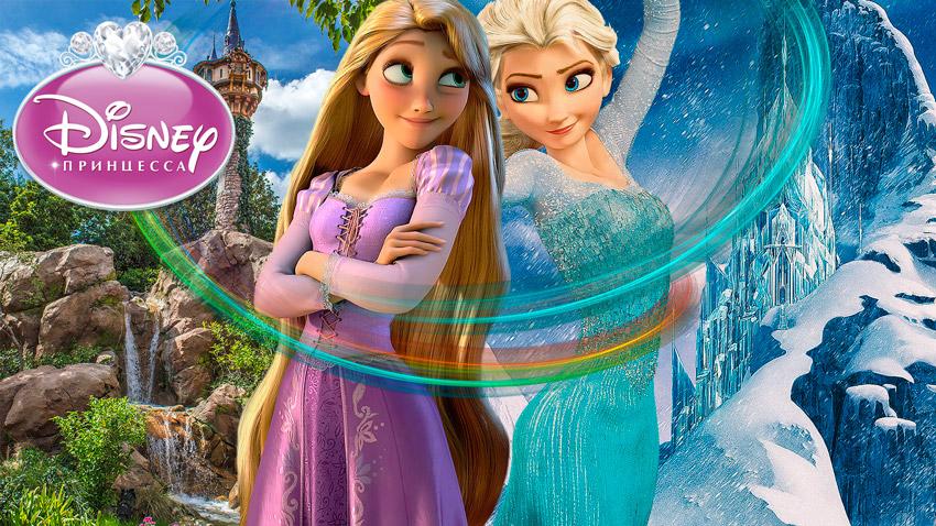 Принцессы Эльза и Рапунцель