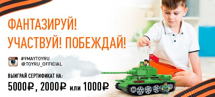 конкурс Lego