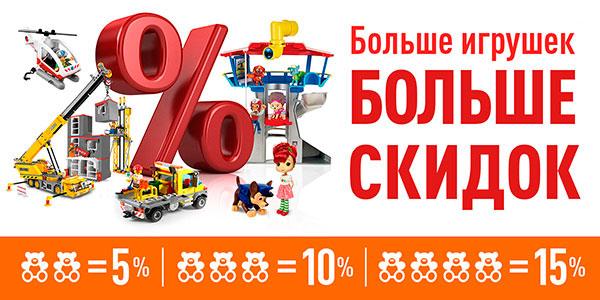 Игрушки со скидкой на Toy.ru