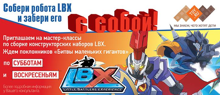 Мастер-класс по сборке роботов LBX