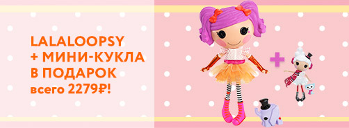 Купи Лалалупси и получи мини-куколку в подарок