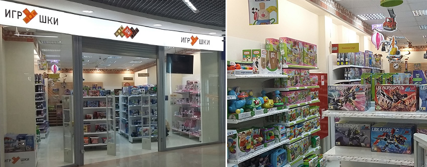 Новый магазин TOY.RU в Новокузнецке!
