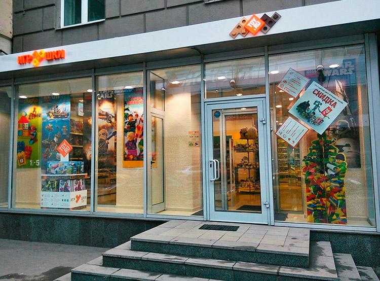 Новый магазин TOY.RU на Киевской