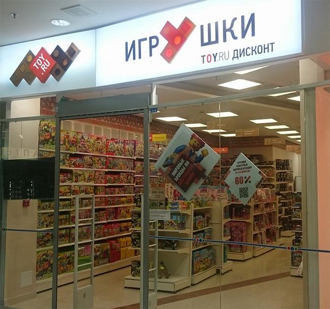 Магазин игрушек метро ВолковскаяToy.ru