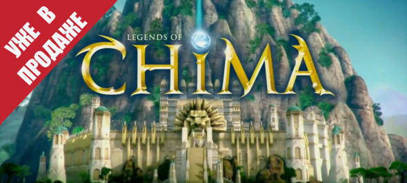 legends-of-chima.jpg