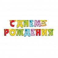 Веселая Затея 1505-0324 Гирлянды- буквы С ДР Торт 200 см/П