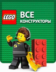 Посмотреть все конструкторы Лего