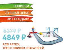Paw Patrol 16682  Трек с офисом спасателей